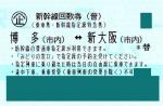 新大阪-博多 新幹線指定席回数券(東海道山陽新幹線)