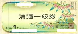 清酒券 1,141円券【旧券】(全国酒販協同組合連合会発行の特選券または上選券)
