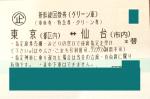 東京-仙台 新幹線グリーン回数券(東北新幹線)