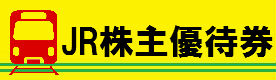 JR株主優待券