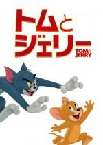トムとジェリー【ムビチケ】