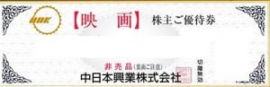 中日本興業株主優待 映画ご優待券 2月3月4月分 2021年4月30日期限