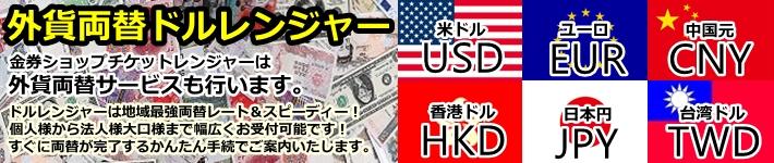 外貨両替ドルレンジャー 金券ショップチケットレンジャーは外貨両替サービスも行います。