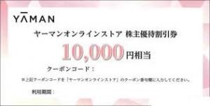 ヤーマン株主優待券 ヤーマンオンラインストア 10,000円割引券 2021年4月30日期限