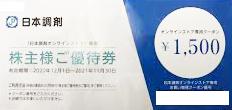 日本調剤株主優待 オンラインストアクーポン 1,500円券