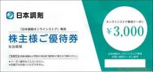 日本調剤株主優待 オンラインストアクーポン 3,000円券