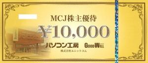 MCJ株主優待 商品券 10,000円券