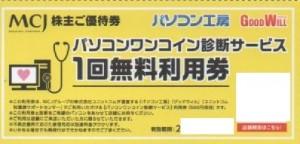 MCJ株主優待 パソコンワンコイン診断サービス1回無料利用券(500円券)