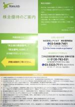 レアジョブ株主優待 キャッシュバックチケット 上限1万円