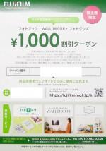 富士フイルム(富士フィルム)株主優待 フォトブック作成クーポン 1,000円