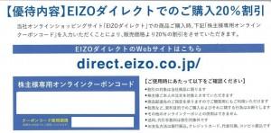 EIZO株主優待(EIZOダイレクト)オンラインクーポン20%割引券