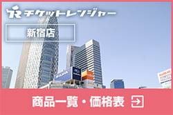 チケットレンジャー新宿西口店 商品一覧・価格表