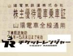 山陽電鉄株主優待乗車証(切符タイプ)2021年5月末期限