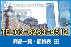 チケットレンジャー東京駅前店商品一覧・価格表