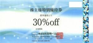 日本トリム株主優待券 整水器1台もしくは浄水カートリッジ1本30%割引券