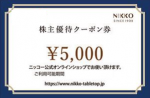 ニッコー(NIKKO)株主優待券 オンラインショップクーポン券 5,000円券