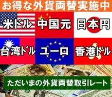 お得な外貨両替実施中米ドル中国元日本円台湾ドルユーロ香港ドルただいまの外貨両替取引レート