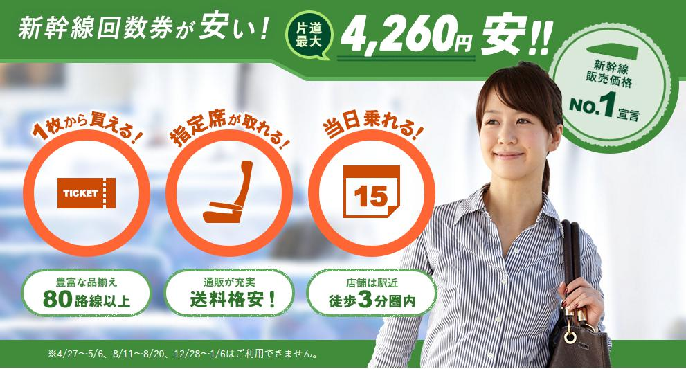 新幹線回数券が安い