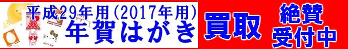 平成29年用(2017年用)年賀はがき 買取絶賛受付中