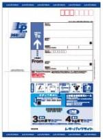 レターパックライト 額面360円(バラ)※送付方法は容積の関係上宅配便となります