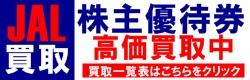 JAL買取株主優待券高価買取中