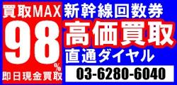 買取MAX98%即日現金買取新幹線回数券高価買取直通ダイヤル03-6280-6040