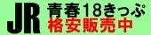 JR青春18きっぷ格安販売中
