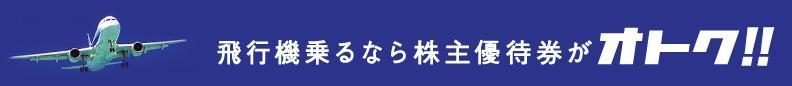 飛行機乗るならANA株主優待券がオトク!!