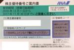 ANA(全日空)株主優待券 <2016年12月1日〜2017年11月30日期限>