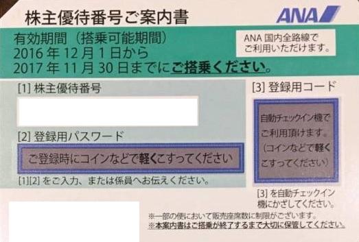 ANA(全日空)株主優待券2017年11月30日期限のデザイン