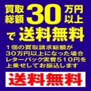 買取総額30万円以上で送料無料