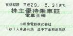 小田急電鉄株主優待乗車証 2017年5月31日期限