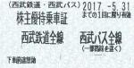 西武鉄道株主優待乗車証 2017年5月31日期限