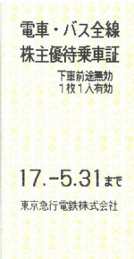 東急電鉄株主優待乗車証 2017年5月31日期限