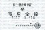 東急電鉄株主優待乗車証(定期型)電車全線(2017/5/31期限)