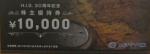H.I.S.(エイチアイエス)株主優待券 10000円券