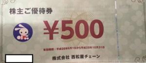 西松屋チェーン株主優待綴り(500円券×10枚)