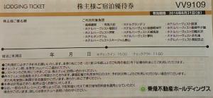 東急不動産株主優待券 28枚セット