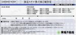 東急不動産株主優待券 24枚セット