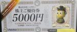 ベクター 株主優待券 5000円
