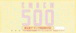 資生堂ザ・ギンザギフトカード(商品券) 500円券