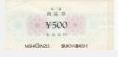 西銀座デパート商品券 500円券