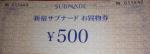 新宿サブナードお買物券 500円券