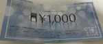 キラリトギンザ商品券 1000円券