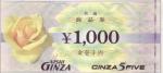 西銀座デパート商品券 1000円券