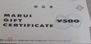 丸井(マルイ)商品券 500円券