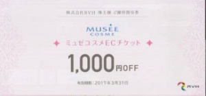 RVH株主優待 ミュゼコスメECチケット 1000円OFF