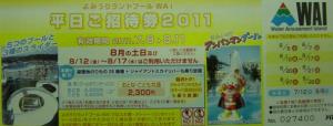 よみうりランドプール『WAI』 平日ご招待券