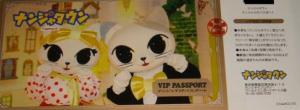 ナンジャタウン パスポート