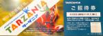 冒険王国ターザニア 利用券